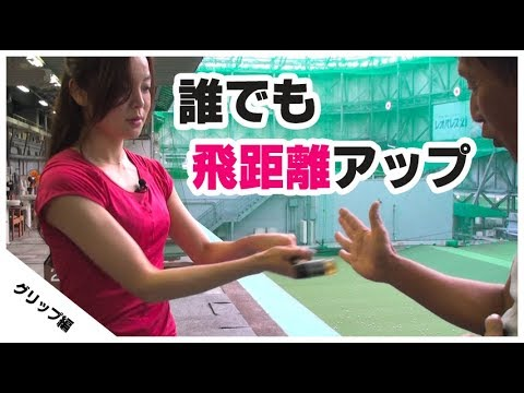 【即実践可能!】女性でも飛距離アップするグリップの握り方
