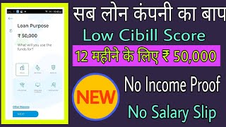 Instant Personal Loan Live Proofs ₹ 50,000 || Without Income Proof || New Loan App