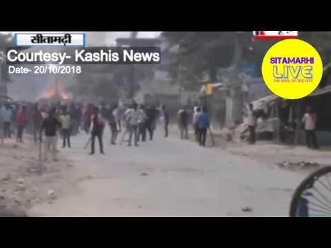 सीतामढ़ी में मूर्ति विसर्जन के दौरान विवाद | धारा 144 लागू | डीएम - एसपी ने की शांति बनाने की अपील