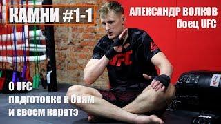 Александр Волков о UFC, подготовке к боям и своем каратэ. #Камни 1-1