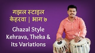 Tabla Lesson # 7 Ghazal Style Keherwa, Theka and its Variations |Basic Bols|Learn Beats|Classical