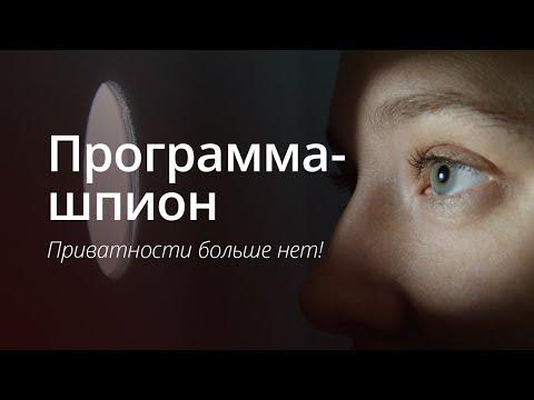 Приложение-шпион: приватности больше нет!