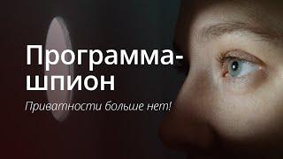 видео Топ 5 программ для слежки за телефоном