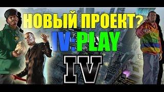 IV:PLAY | GTA 4 2016 | ПО СЕТИ НА ПИРАТКЕ | MULTIPLAYER MOD