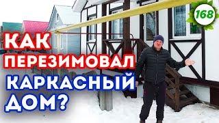 Что стало с каркасным домом после зимы?| Тёплый ли каркасный дом? Обзор на каркасный дом после зимы