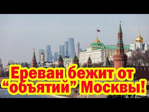 "Ереван бежит от ""объятий"" Москвы"
