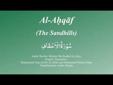 046-surah-al-ahqaf-with-tajweed-by-mishary-al-afasy-irecite