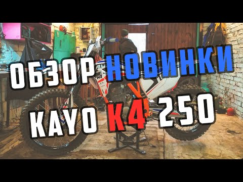 #KAYO K4 172FMM ЭНДУРО