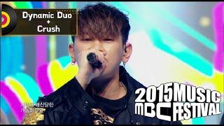 [2015 MBC Music festival] 2015 MBC 가요대제전 Dynamic Duo&Crush - Oasis + Ring My Bell 20151231 - Stafaband
