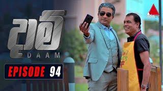 Daam (දාම්) | Episode 94 | 29th April 2021 | @Sirasa TV Thumbnail