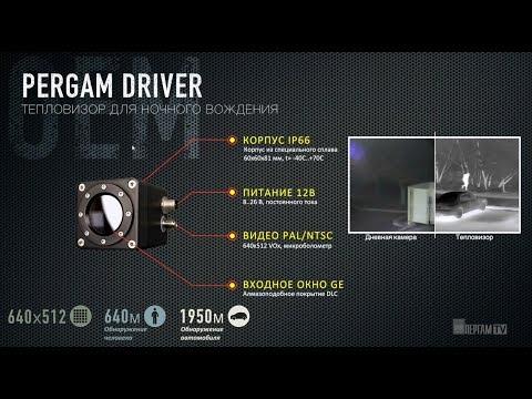видео: Автомобильный тепловизор pergam driver