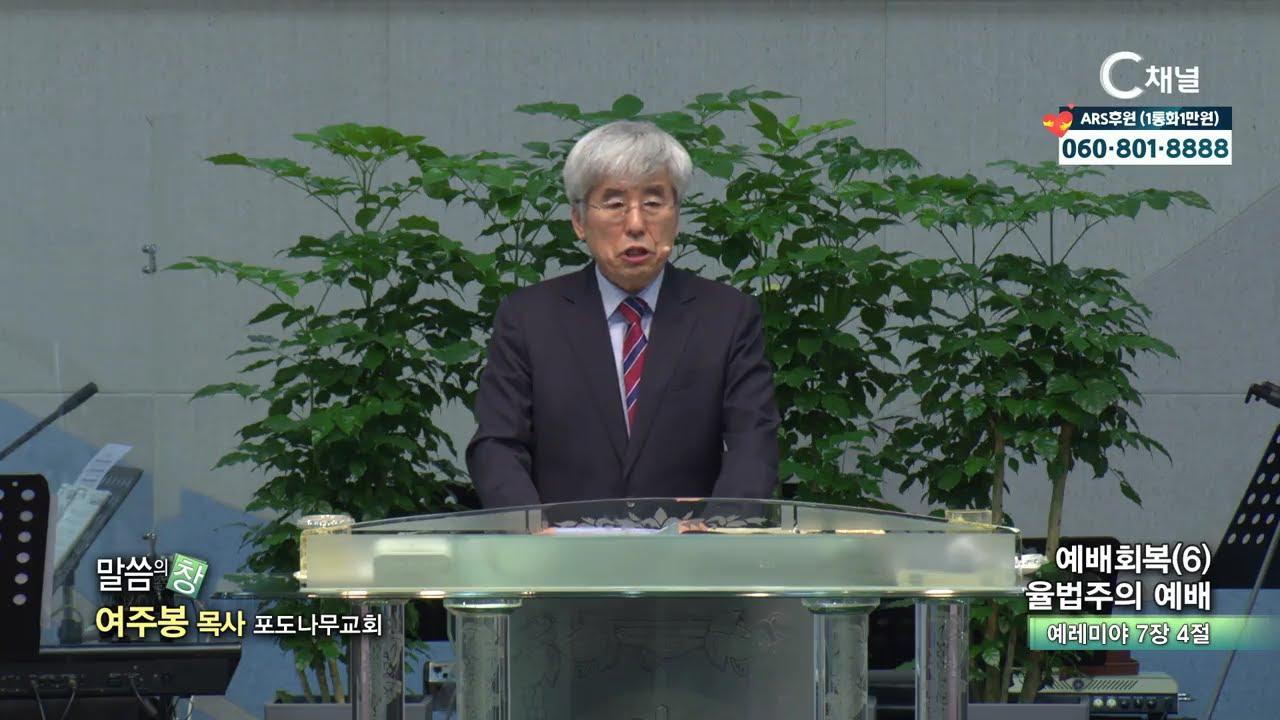 포도나무교회 여주봉 목사 – 예배회복6 율법주의 예배