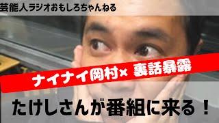 芸能人ラジオ おもしろチャンネル ナインティナイン岡村隆史、たけしさ...