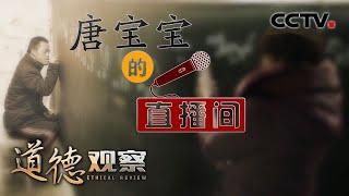 《道德观察(日播版)》 唐宝宝的直播间 20200604 | CCTV社会与法