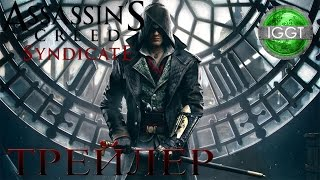 """ТРЕЙЛЕР"" Assassin's Creed Syndicate (русская озвучка)"