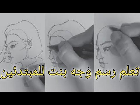 Ep3 تعلم رسم وجه بنت خطوة بخطوة تعليم كيفية الرسم بقلم الرصاص