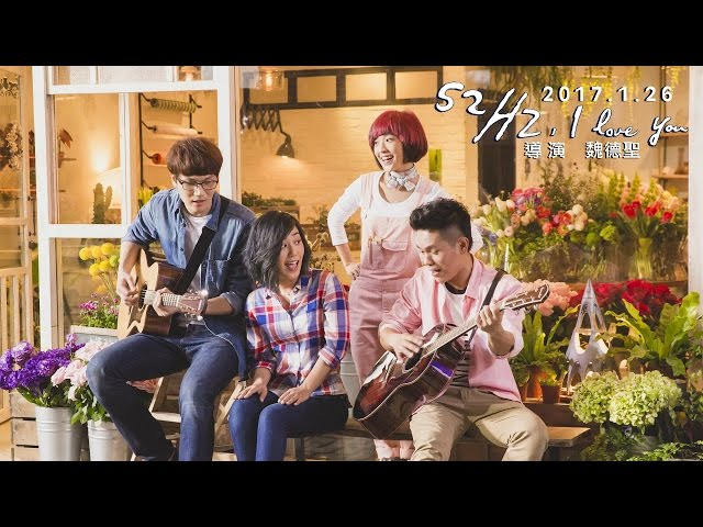 《52Hz, I love you》正式預告(2017.1.26 嗨翻新年)