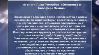 Украина по Гумилеву....