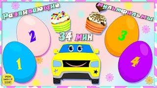 Развивающие мультики для маленьких – сборник 34 минуты! Развивающий мультик для детей