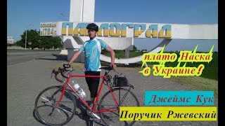Джеймс Кук и поручик Ржевский в Павлограде