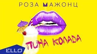 Роза Мажонц   Пина Колада / Премьера песни