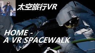 Home - A VR Spacewalk by BBC(Oculus Rift/HTC Vive)