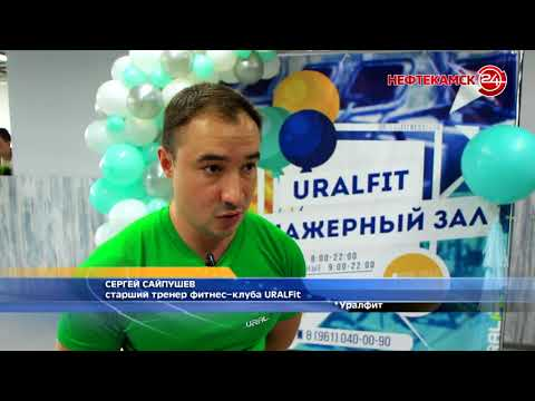 Фитнес-клуб  URALFit приглашает