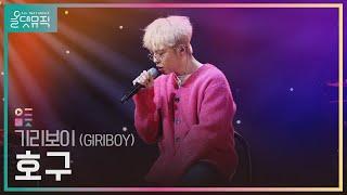 [올댓뮤직 All That Music] 기리보이 (GIRIBOY) - 호구