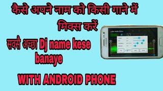 डीजे नाम कैसे बनाए how to make dj voice tag hindi dj name maker