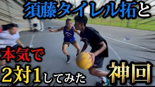 【バスケ】須藤タイレル拓とスワッグクルーが戦ったら神プレー連発した....