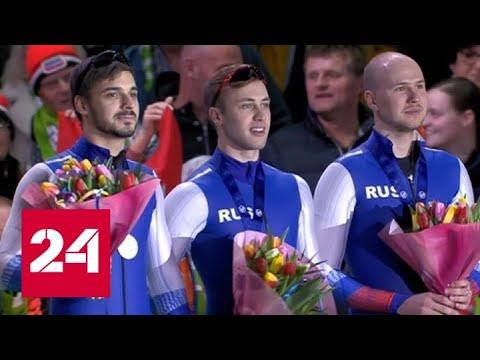 Российские конькобежцы привезли домой 17 медалей - Россия 24
