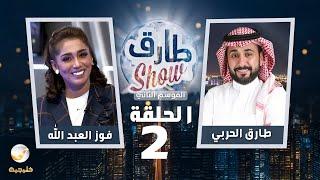 برنامج طارق شو الموسم الثاني الحلقة 2 - ضيف الحلقة فوز العبد الله