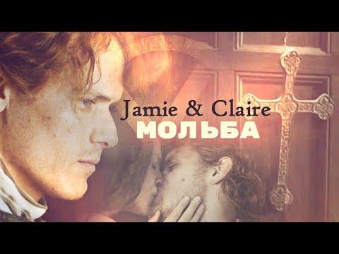 Джейми и Клэр /Jamie & Claire - Мольба