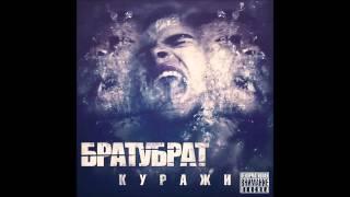 БРАТУБРАТ - Бабки (Fatty Beat)