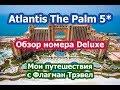 ОАЭ. Atlantis The Palm 5*- обзор номера Deluxe. Мои поездки с Флагман