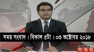 সময় সংবাদ | বিকাল ৫টা | ০৩ অক্টোবর ২০১৮ | Somoy tv bulletin 5pm | Latest Bangladesh News HD