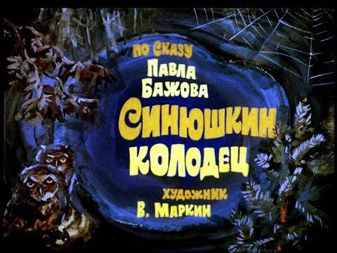 Синюшкин колодец П.П. Бажов (диафильм озвученный) 1976 г.