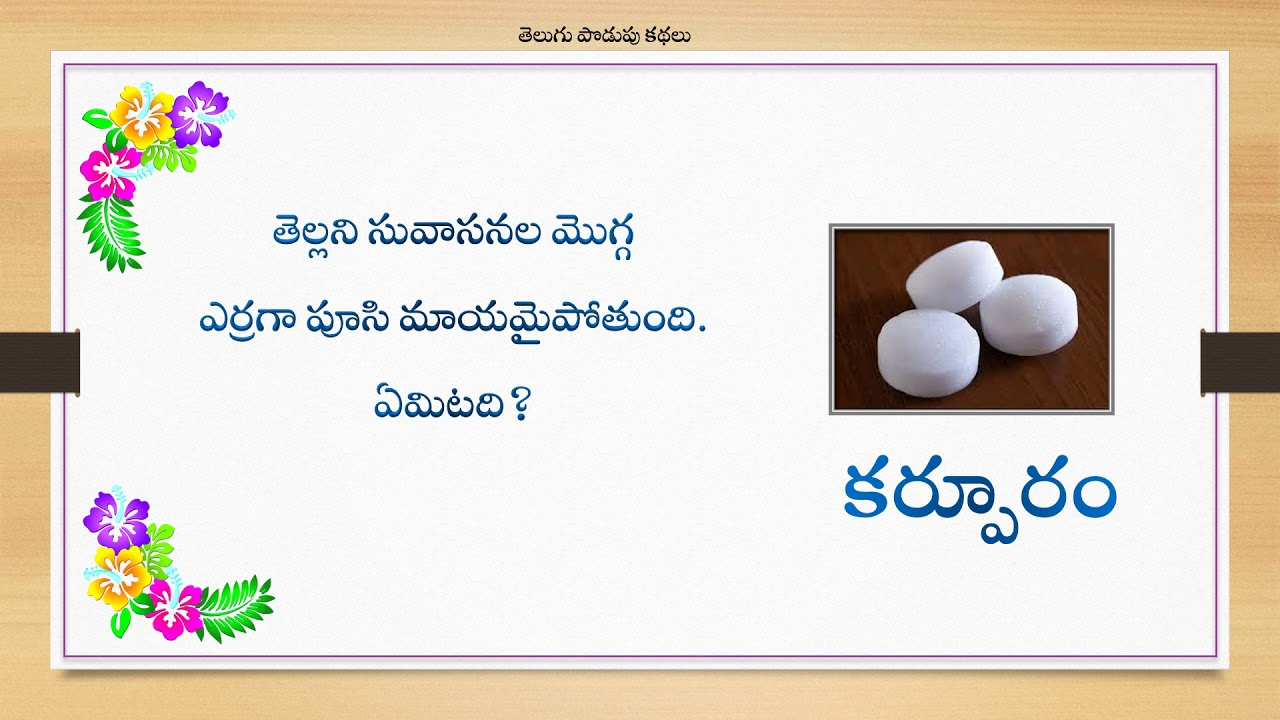 Telugu Podupu Kathalu Famous Telugu Riddles With Answers 55 In 2021 Riddles With Answers Riddles Brain Teasers With Answers