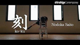 【コンテンポラリーダンス】『刻』- 齋藤のどか - ソロ