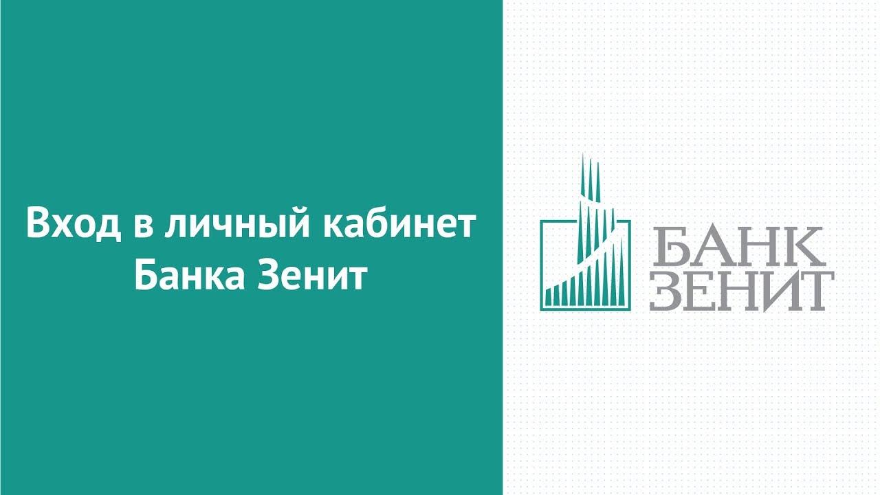 Онлайн заявка зенит банк