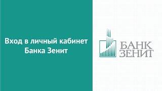 Вход в личный кабинет Банка Зенит (zenit.ru) онлайн на официальном сайте компании