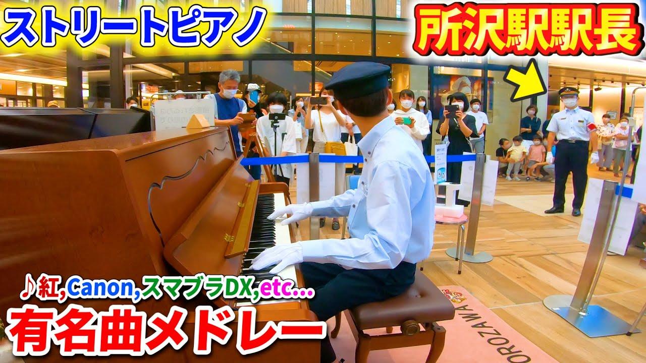 【ストリートピアノ】駅員が有名曲を演奏するが、駅長の視線が気になって発車メロディーになってしまうwww byよみぃ【♪紅,スマブラDX,Canon,etc...】