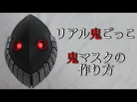 【リアル鬼ごっこ】光る!鬼のマスクの作り方~目が光る!-Real Onigokko  mask tutorial