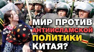 Запад заступился за уйгур, РФ и Саудия - за Китай