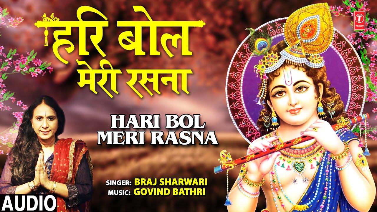 Hari Bol Meri Rasna I Krishna Bhajan I BRAJ SHARWARI I Full Audio Song