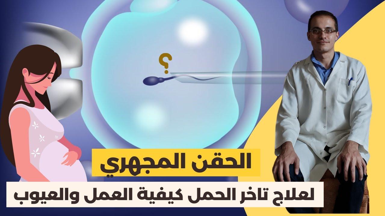كل ما تريد معرفته عن أسباب نجاح أو فشل عملية الحقن المجهري  مع د / محمد بدر
