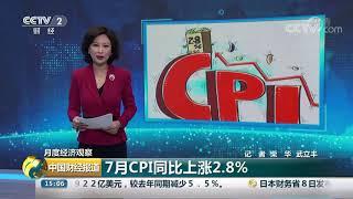 [中国财经报道]月度经济观察 7月CPI同比上涨2.8%  CCTV财经