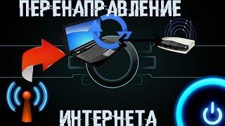 Как БЕСПЛАТНЫЙ интернет подключить в свой wi-fi роутер