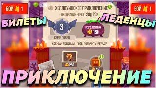 ХЕЛЛОУИНСКОЕ ПРИКЛЮЧЕНИЕ В CATS! ЛЕДЕНЦЫ И БИЛЕТИКИ! ОБНОВЛЕНИЕ! - CATS: Crash Arena Turbo Stars