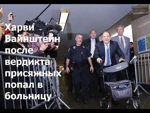 Харви Вайнштейн после вердикта присяжных попал в больницу, пишут СМИ. Фото Харви Ванштейна